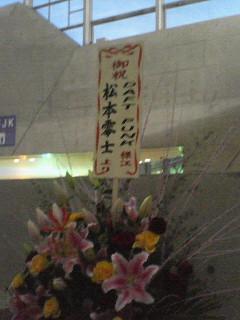 matsumoto-to-daft.jpg